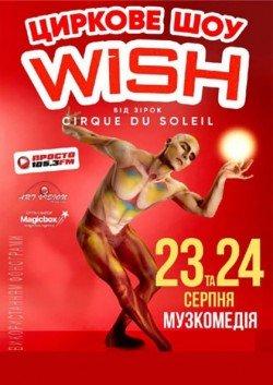 WISH. Театрально-циркове шоу