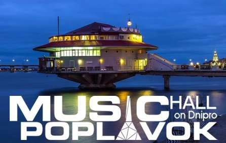 Poplavok Music Hall