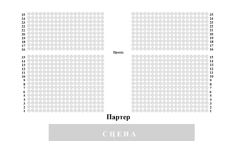 схема залов оперетты киев