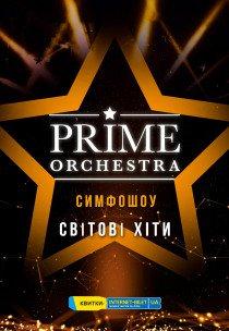 "PRIME ORCHESTRA - ""СВІТОВІ ХІТИ"""