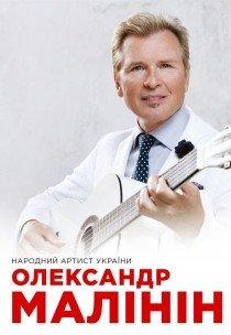 """Александр Малинин """"Берега"""""""