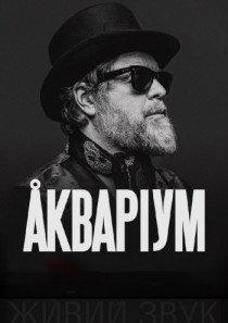 "Борис Гребенщиков та гурт ""Акваріум"""