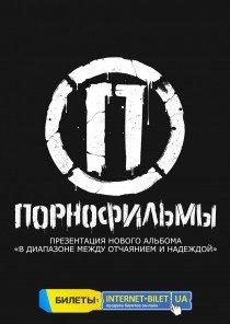 Порнофильмы По Украине