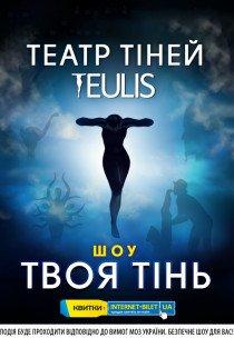 TEULIS - «Твоя тінь»