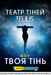 TEULIS — «Твоя тень»