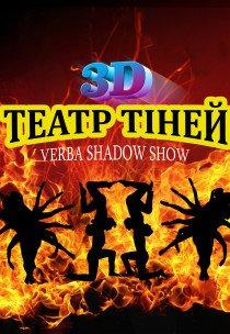 ТЕАТР ТЕНЕЙ - 3D SHOW