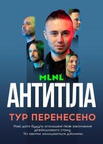 Антитіла. «Hello»