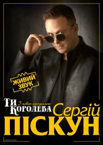 """Сергей Пискун """"Алые розы - Одной тебе"""""""