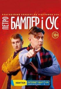Петро Бампер и Сус. Шоу без цензуры