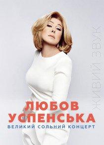 """Любовь Успенская. """"История одной любви"""""""