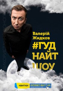 Валерий Жидков # Гуднайтшоу