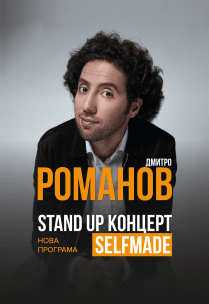 Stand-up концерт. Дмитрий Романов