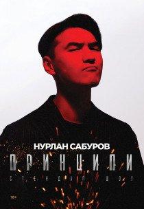"Нурлан Сабуров. Тур ""Принципи"""