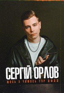 Stand-Up концерт. Сергій Орлов