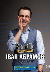 Іван Абрамов