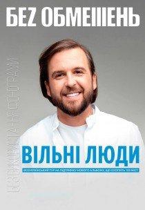 БЕZ ОБМЕЖЕНЬ безопасный Авто-Концерт