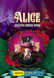 "Неймовірне циркове шоу ""Alice"""