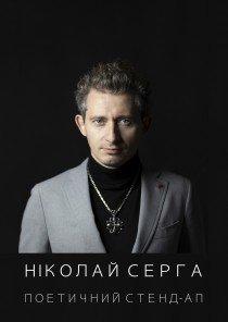 Ніколай Серга. Поетичний стенд-ап